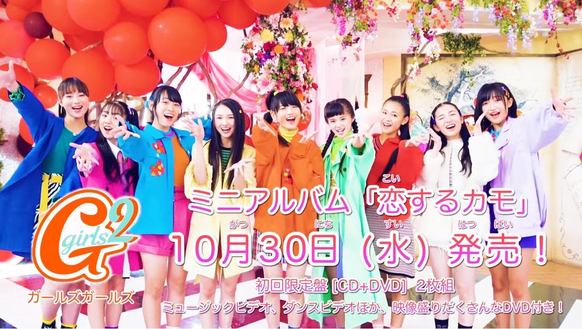 Girl2 恋するカモ 10月30日発売