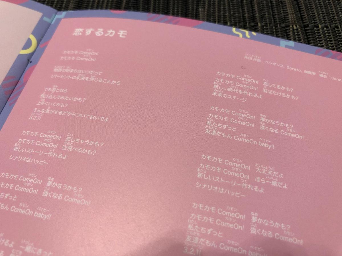 girls2(ガールズガールズ)恋するカモの歌詞カード