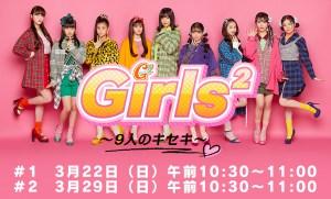 密着ドキュメンタリー番組「Girls²~9人のキセキ~」