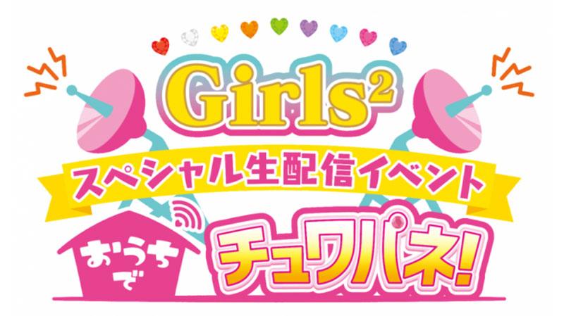 【Girls²】7月12日(日)配信『Girls² スペシャル生配信イベント ~おうちでチュワパネ︕~』ロゴ