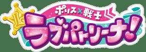 7月26日放送開始 ラブパトリーナ ロゴ