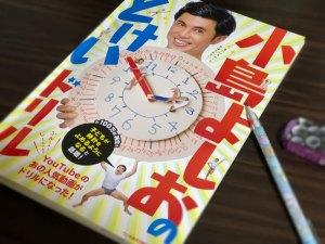 小島よしお時計ドリル