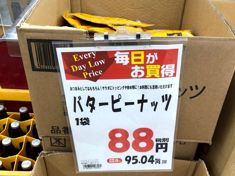 業務スーパー バターピーナッツ 88円