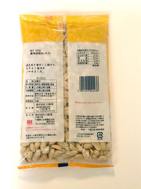 オーケーストア バターピーナッツ