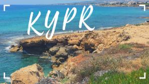 Co vidět na Kypru
