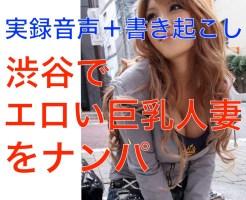 【ナンパ音声+書き起こし】渋谷で金髪ギャル系のエロい巨乳人妻を連れ出し!!