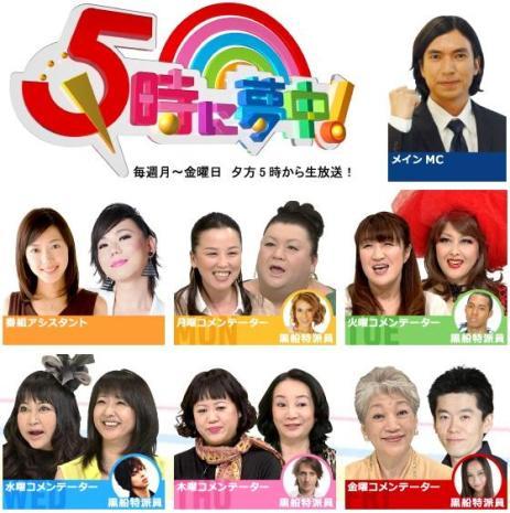 5時に夢中!