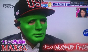 ナンパ講師MAX_TOKYOMX_5時に夢中に出演