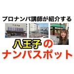 【八王子編】ナンパ師が行くローカル駅ナンパ探訪【即れる?即れない?】