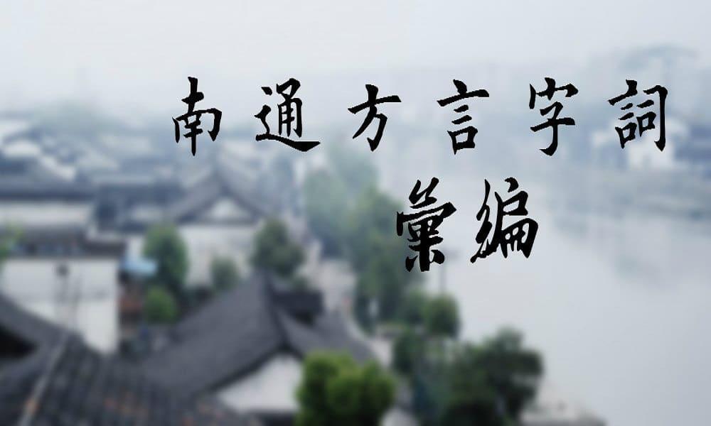 连载|南通方言字词汇编(12)–樵珊浦人