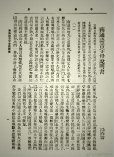 南通语音字母说明书