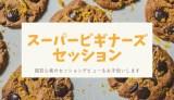 【中止】【大阪初心者セッション】スーパービギナーズセッションvol.28(21/02/27開催)