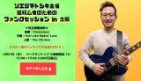 超初心者のためのファンクセッションin大阪(19/04/21)