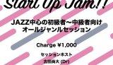 【中止:神戸セッション】Start Up Jam(20/03/06開催)
