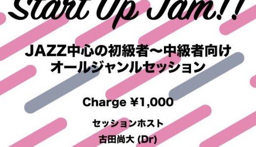 【開催情報】Start Up Jam(19/12/06)