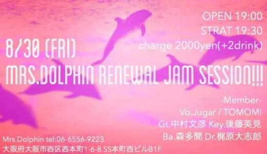 【開催情報】DOLPHIN RENEWALジャムセッション(19/08/30)