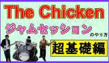 【The Chicken 超解説/譜例有】セッション定番曲の紹介・解説