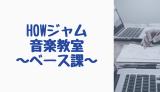 【和歌山のベース教室】大人も楽しく上達出来るベースレッスン!