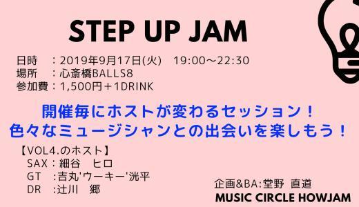 【開催情報】STEP UP JAM!(19/09/17)
