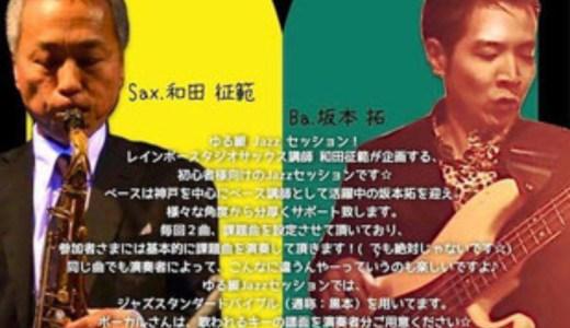 【開催情報】ゆる緩初心者ジャズセッション(19/12/14)