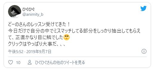 Twitter感想05