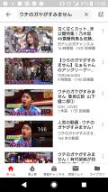 YouTubeでウチのガヤがすみませんを検索してみた