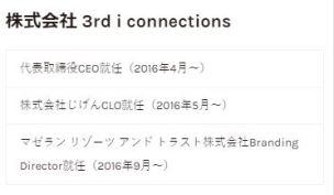 水嶋ヒロのオフィシャルサイトに書いてある会社概要