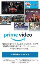Amazonプライムビデオの30日間無料トライアルに申し込む