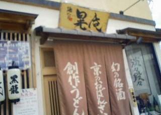 麺どころ晃庵 御所店