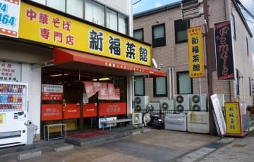 新福菜館 久御山店