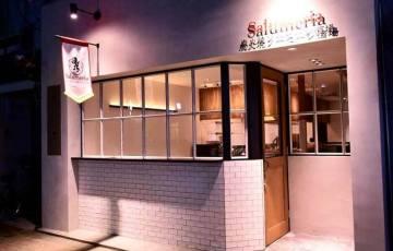 炭火焼ソーセージ酒場 サルメリア