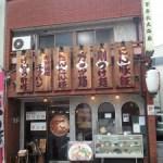 北京亭 本店