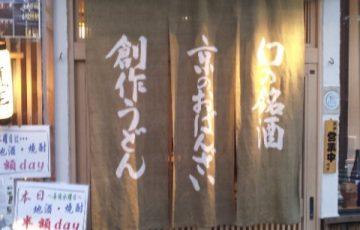 麺どころ 晃庵 御所店