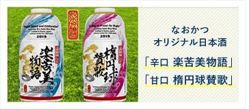 なおかつオリジナル日本酒