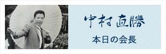 本日の会長中村直勝ブログ