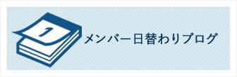 メンバー日替わりブログ