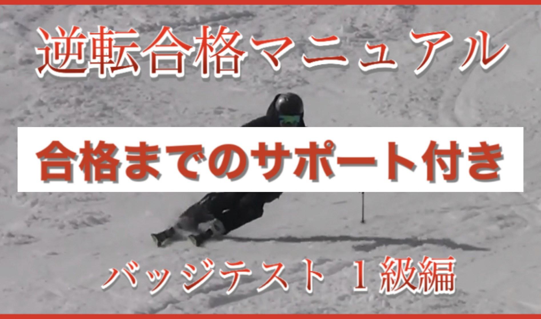 【合格までLINEで個別サポート付き】スキーバッジテスト逆転合格マニュアル!動画も付いた超特大ボリューム!【1級検定編】