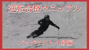 【1級検定編】スキーバッジテスト逆転合格マニュアル!