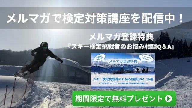 メルマガ_スキー検定対策マガジン
