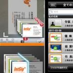 iPhoneで名刺管理! -CamCard-