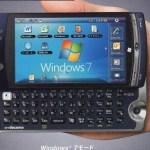 Windows7搭載携帯! F-07C