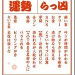 年明け最初の運だめし! -Yahoo!JAPAN おみくじ-