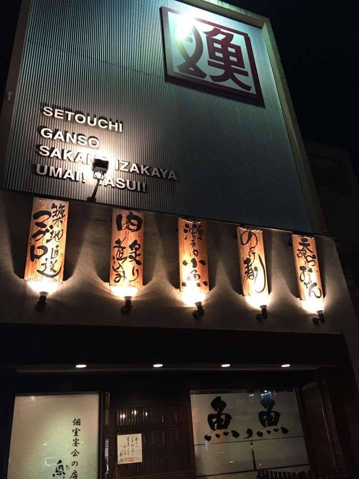瀬戸の漁家 魚魚 (ぎょぎょ)の口コミ。店の雰囲気も良く、料理も美味しく、飲み放題の飲み物も遅滞なく出て来てとても感じの良いお店でした。