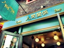 """Human Relationship"" Cafe"