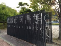 Takeo City Library
