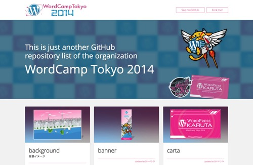 Wordcam Tokyo 2014 Design Team's Github Repos