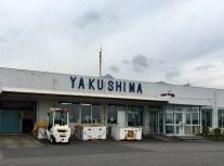 Yakushima Airport