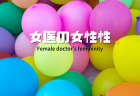 女医のモチベーション