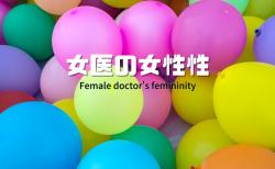 女医の女性性