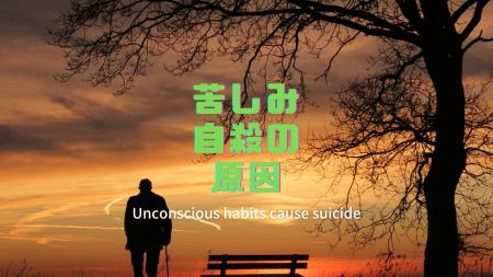 苦しみ自殺の原因